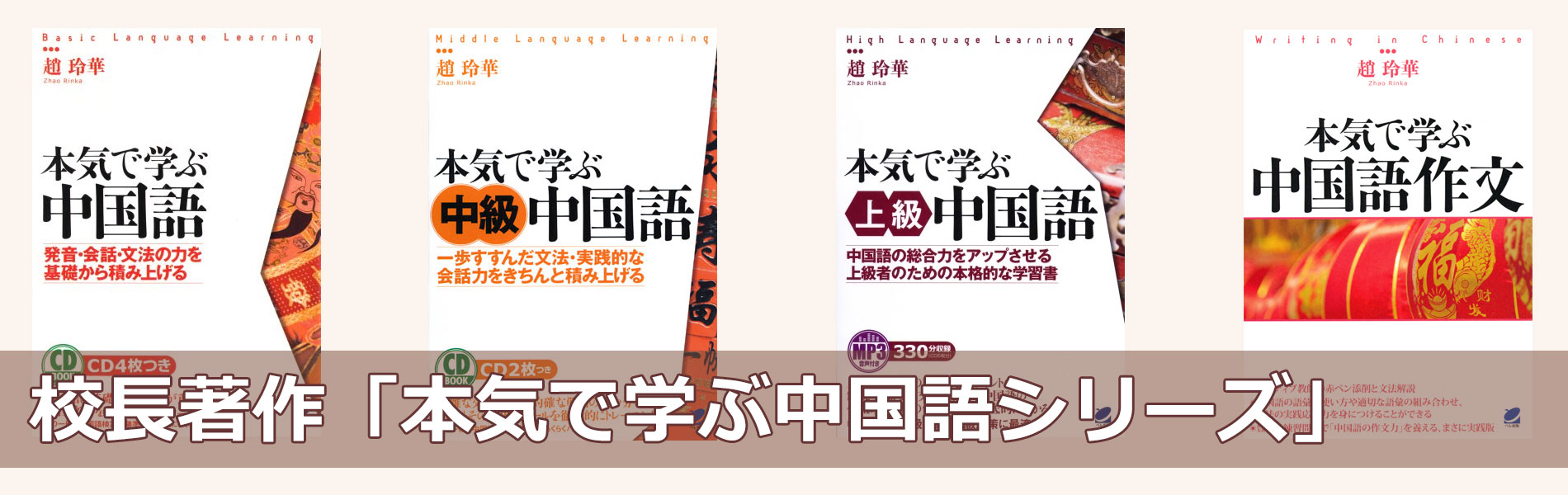 校長著作:本気で学ぶ中国語シリーズ