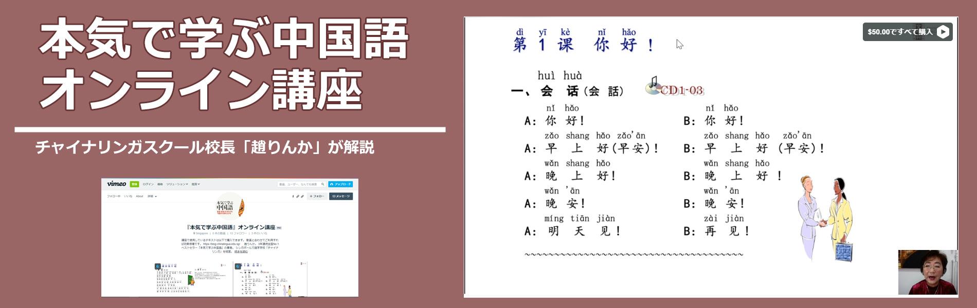 本気で学ぶ中国語オンライン講座